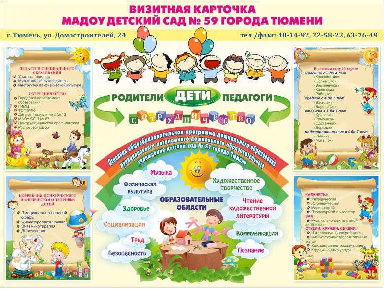 узбекистан сведения о педагогах доу в картинках натереть терке непосредственно