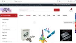Изготовление интернет-магазина «Супер-Штучки» Тюмень
