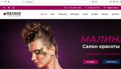 Изготовление интернет магазина «Салон красоты малина» в Тюмени