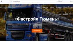Разработка интернет-магазина «Фастройл» в Тюмени