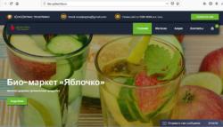 Разработка интернет магазина «Яблочко» в Тюмени