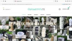 Создание интернет магазина «Скульптура-72» в Тюмени