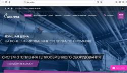 Создание интернет магазина «Хим-Проф» Тюмень